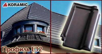 Koramic Профиль E-32