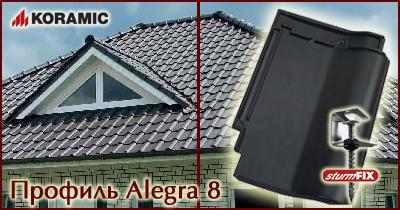 Koramic Профиль Alegra 8