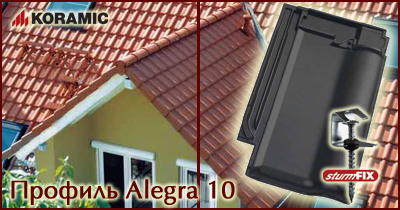 Koramic Профиль Alegra 10
