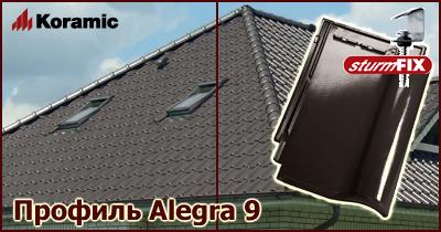 Koramic Профиль Alegra 9